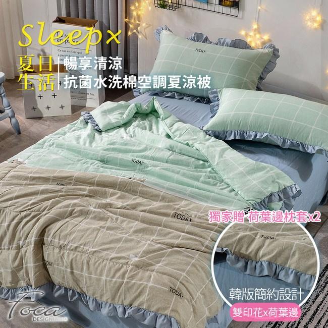【FOCA小幸運-綠】韓款荷葉邊抗菌水洗輕柔棉空調四季被三件組