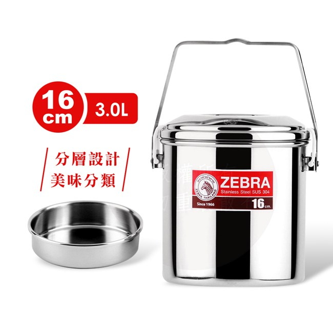 ZEBRA斑馬新型SUS304不鏽鋼提鍋16cm/3.0L