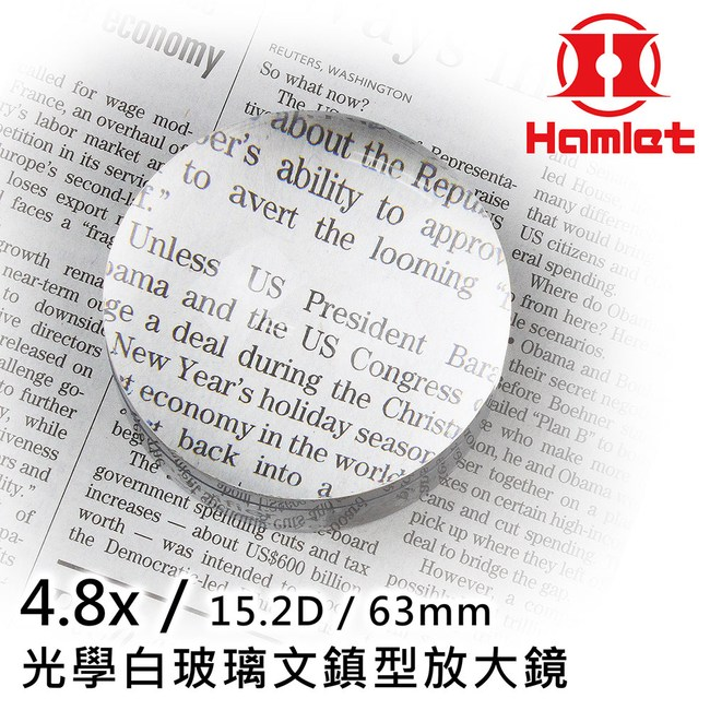 Hamlet 4.8x/63mm 光學白玻璃文鎮型放大鏡 H0174.8x/15.2D/6