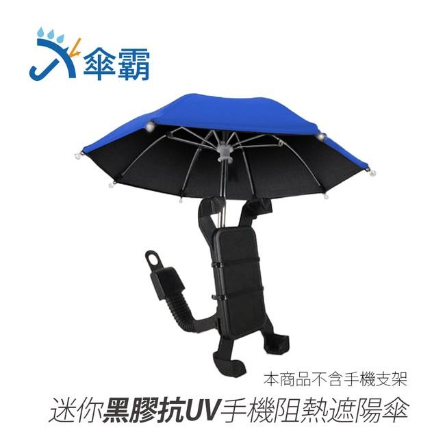 【傘霸】迷你黑膠抗UV手機阻熱遮陽傘紅