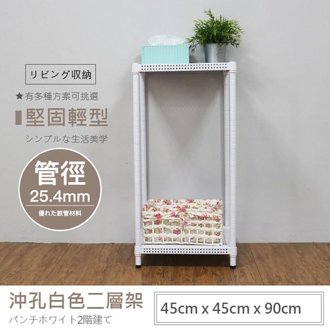 【探索生活】 45X45X90公分 荷重型烤漆白沖孔二層鐵板層架