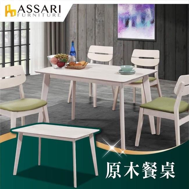 ASSARI-夢蘿拉餐桌(長120x深75x高76cm)