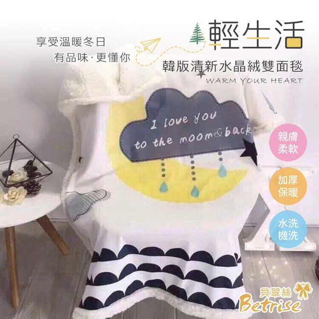 【Betrise小雲朵】輕生活 韓版清新印花水晶絨雙面毯150X200