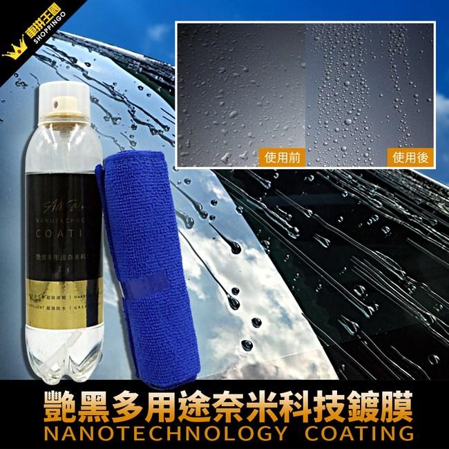 艷黑多用途奈米科技鍍膜 280ml
