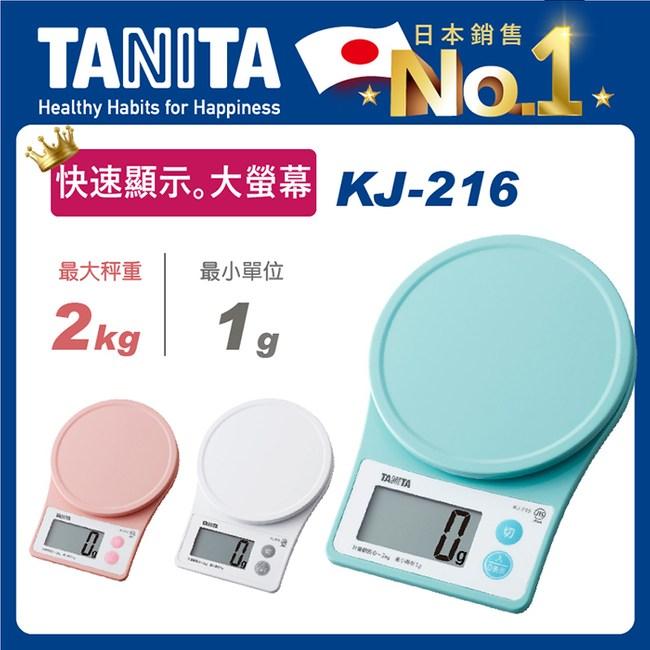 【TANITA】 輕巧入門款電子料理秤KJ-216純白