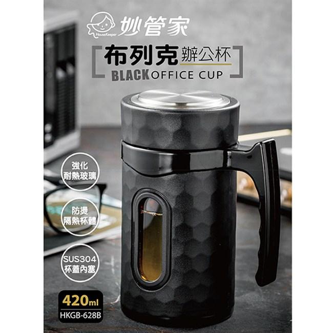 妙管家 耐熱玻璃布列克辦公杯420ml