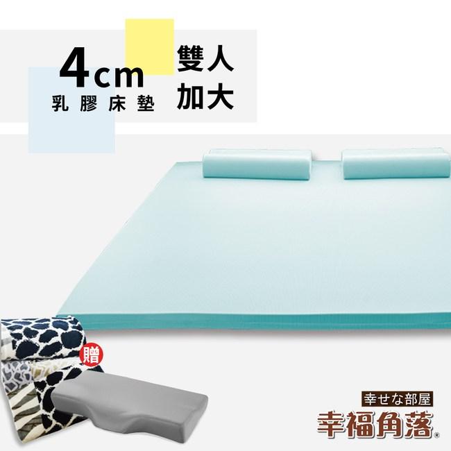 幸福角落 日本大和防蹣抗菌布套4cm厚Q彈乳膠床墊超值組-雙大6尺水湖藍