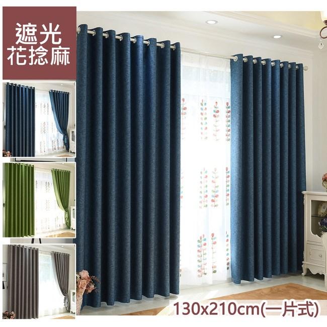 【三房兩廳】花捻麻打孔式遮光窗簾-綠色(一片式130x210cm)