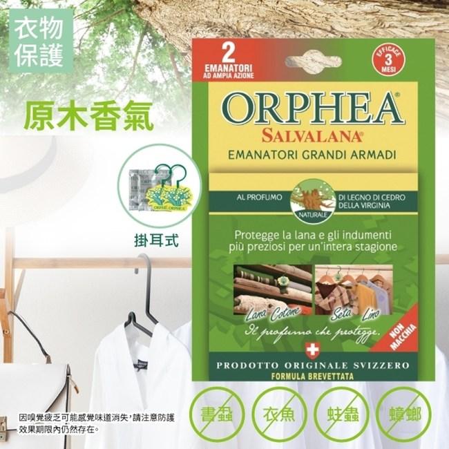 歐菲雅天然清香衣物保護片衣櫥專用(原木香)