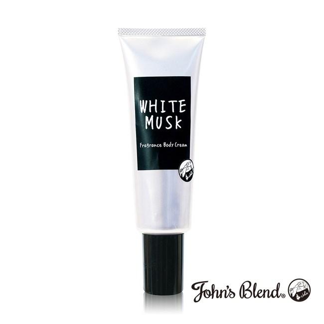日本John's Blend 香氛身體乳(120g/條)(白麝香)