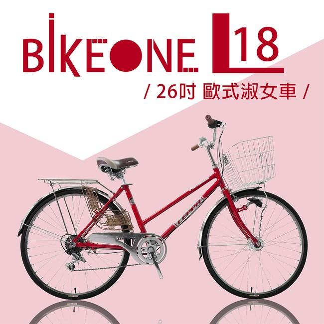 BIKEONE L18 26吋6速歐式淑女車 文藝女力通勤新寵兒自行車紅色