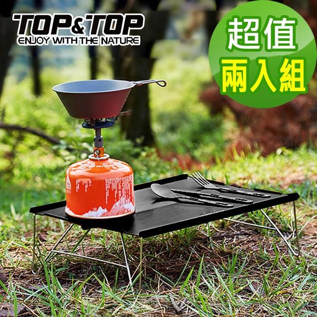 【韓國TOP&TOP】超輕量鋁合金迷你拼接桌/鋁合金桌(超值兩入組)