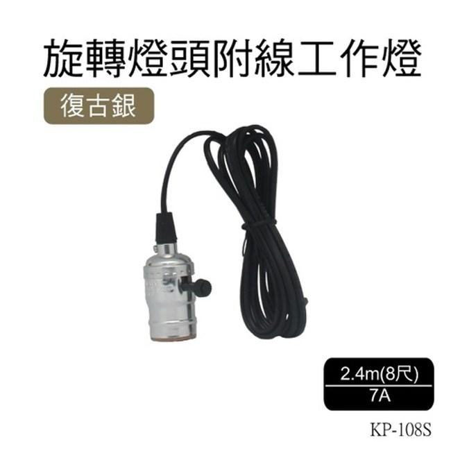 朝日電工 KP-108S 復古銀旋轉燈頭附線工作燈