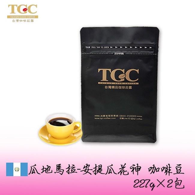 【TGC】安提瓜-花神 精品咖啡豆 227g/包*2包
