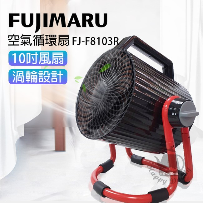 【Fujimaru】 10吋 空氣循環扇 FJ-F8103R