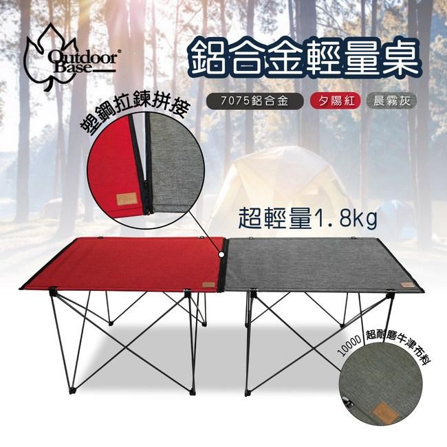 【Outdoorbase】極輕量納米鋁合金輕量桌(迷你無限拼接)夕陽紅