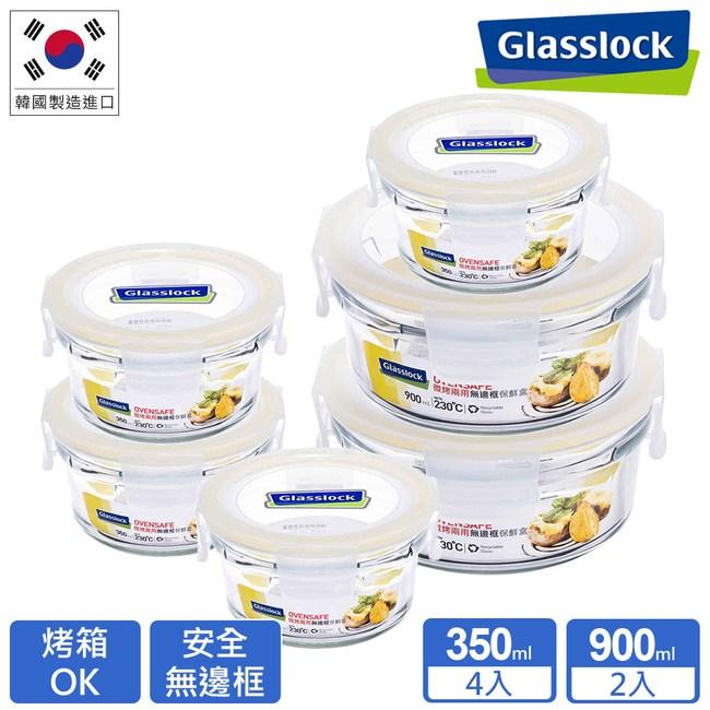 【Glasslock】頂級無邊框微烤兩用強化玻璃保鮮盒-春光微烤6件組