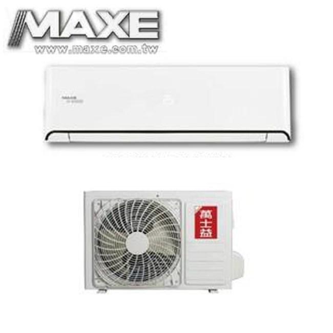 【MAXE萬士益】7-9坪變頻冷暖分離式冷氣MAS/RA-50MVH