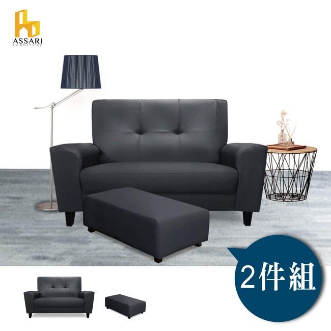 ASSARI-(淺咖)朝倉雙人座貓抓皮獨立筒沙發(含長腳椅)