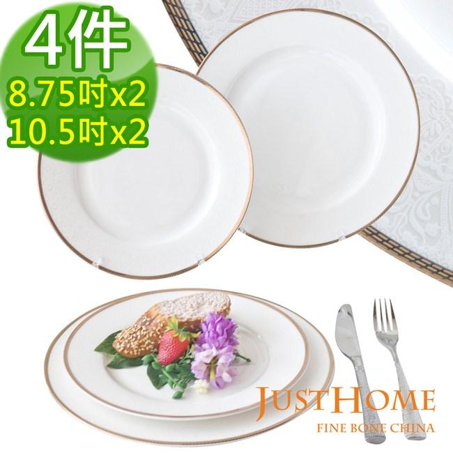 Just Home卡洛琳高級骨瓷4件餐盤組(8吋及10吋各2個)