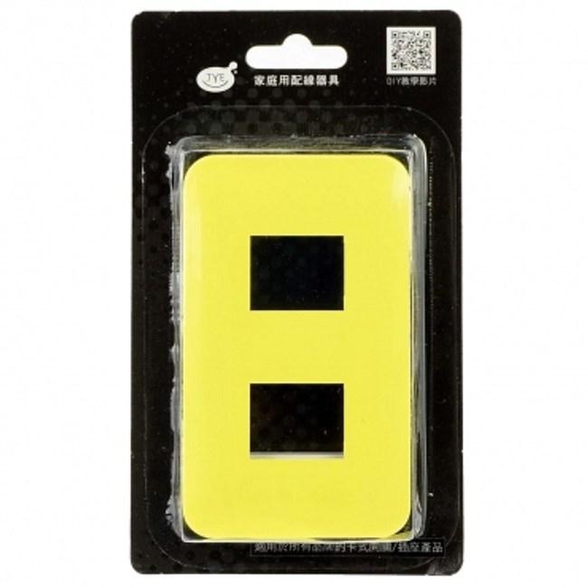 馬卡龍系列二孔蓋板-檸檬黃