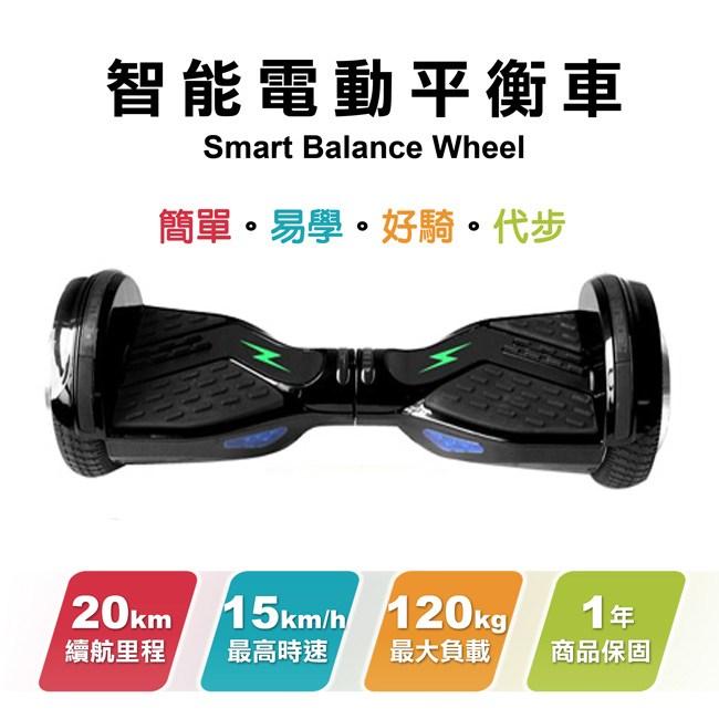 【P.H.C.金展輝】體感電動智能雙系統平衡車(黑色) D5