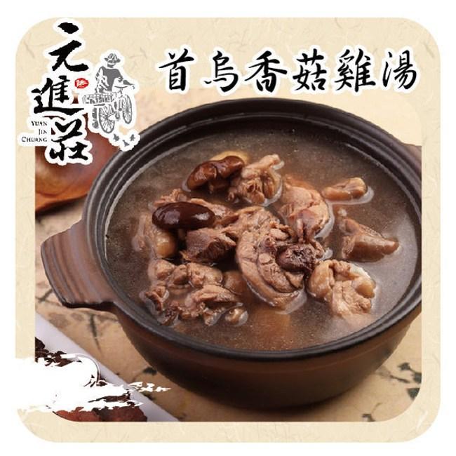 元進莊.首烏香菇雞 (1200g/份,共兩份)