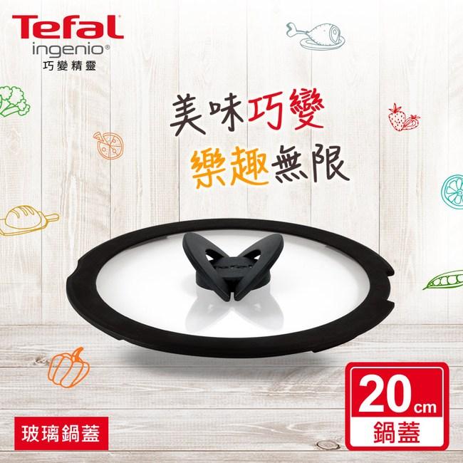 Tefal法國特福 巧變精靈系列20CM蝴蝶玻璃鍋蓋