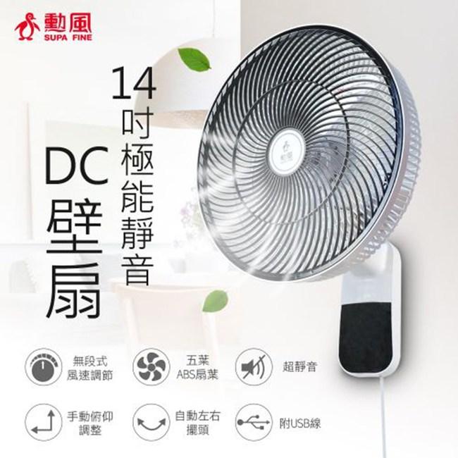 【勳風】14吋極能靜音DC壁扇HF-B36U