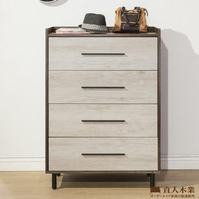 【直人木業】Honey簡約83公分四斗櫃