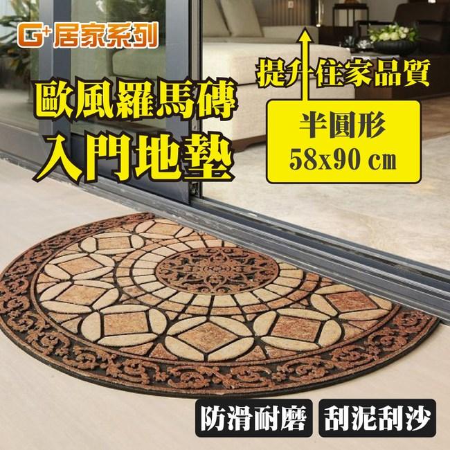 【G+居家】 歐風橡膠植絨 迎賓地墊 58*90cm 羅馬地磚(半圓型)