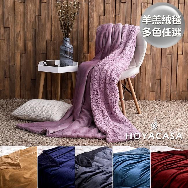【HOYACASA】法蘭絨x羊羔絨貼身即暖雙面毯(多色任選)紳士綠