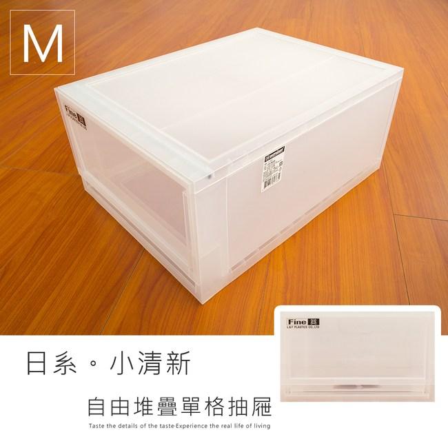 【dayneeds】LF日系小清新可自由堆疊收納箱-M