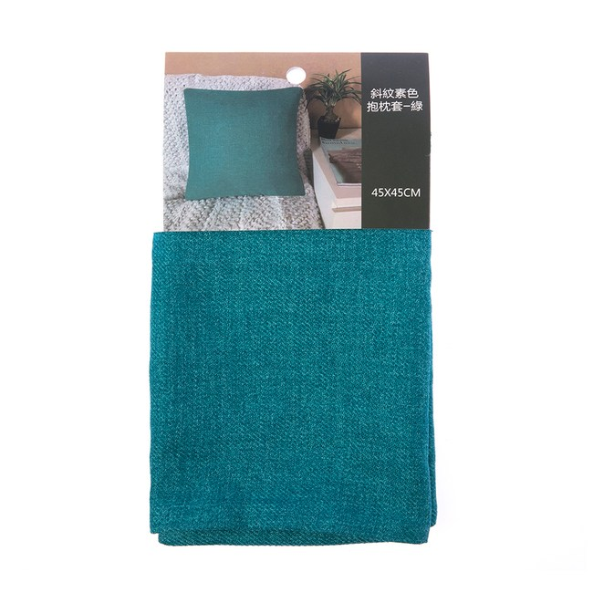 斜紋素色抱枕套45x45cm -綠