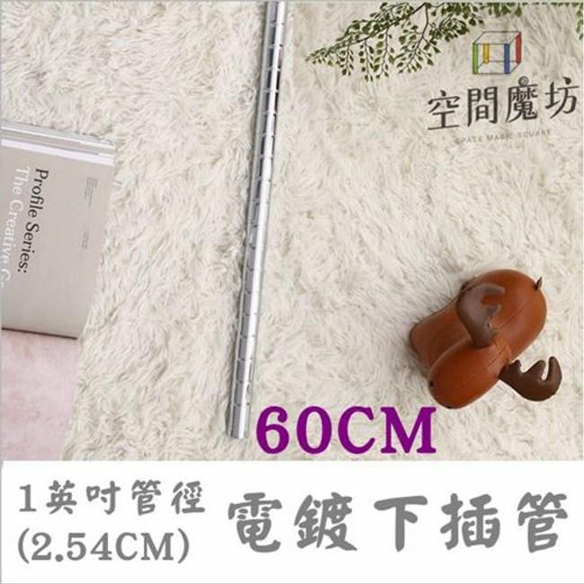 【空間魔坊】60公分 電鍍一英吋下插管(四支) 【配件區】鐵架配件