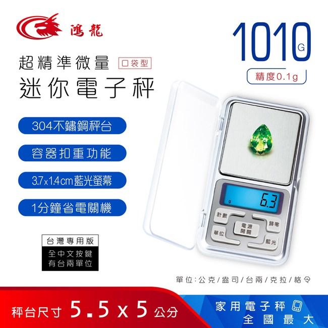 【鴻龍】RD-61A 超精準微量迷你電子秤、口袋秤、微型秤、計量秤