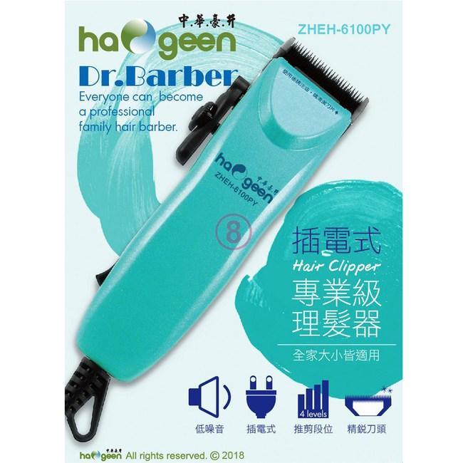 中華電動理髮器ZHEH-6100PY