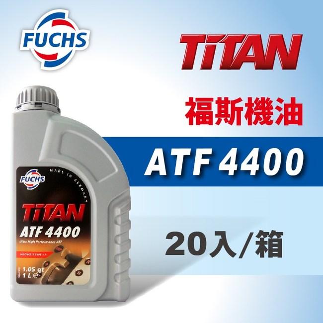 Fuchs TITAN ATF 4400 日系變速箱油(整箱20入)