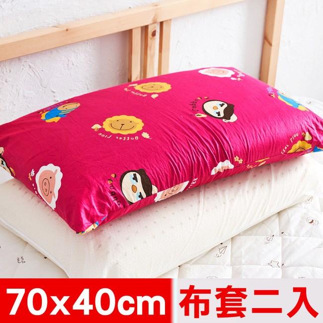 【奶油獅】同樂會系列-精梳純棉信封式標準枕通用枕頭套(莓果紅)二入