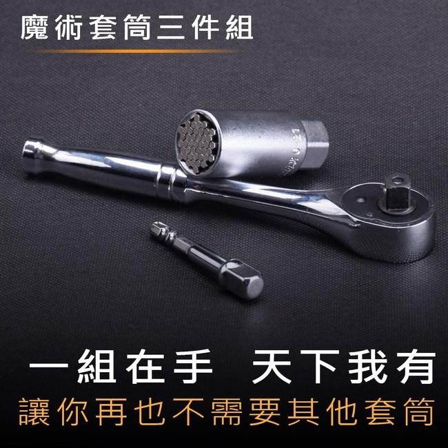 【BOST】6-21mm 魔術套筒三件組(套筒)