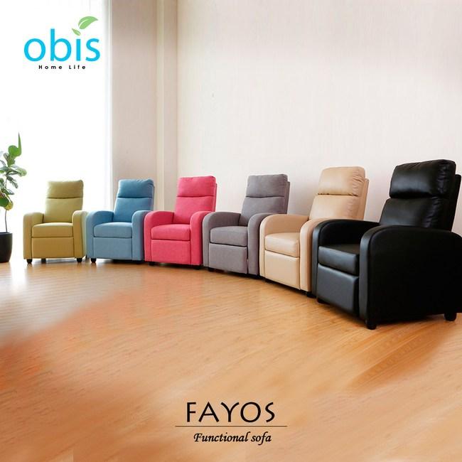 【obis】FAYOS多功能單人布沙發-粉色