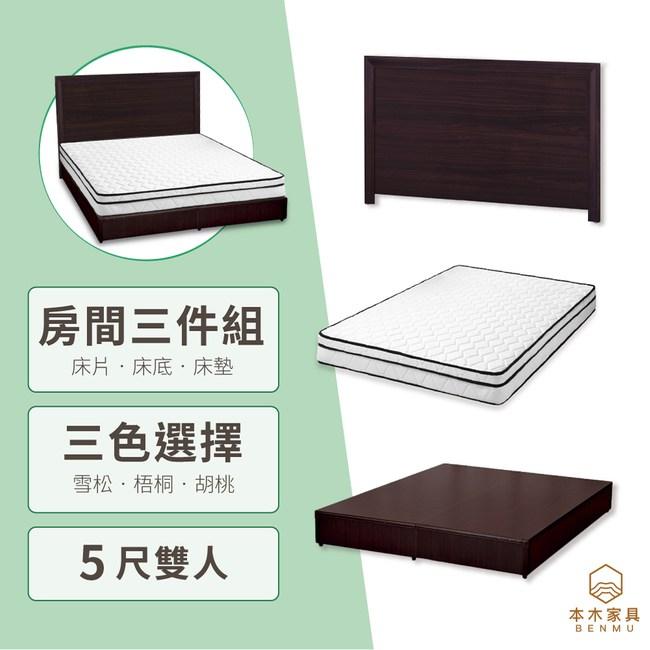 【本木】羅賓 簡約床片房間三件組-雙人5尺 床片+床底+床墊胡桃