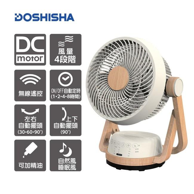 日本 DOSHISHA 遙控擺頭DC循環扇 FCS-193D NWD
