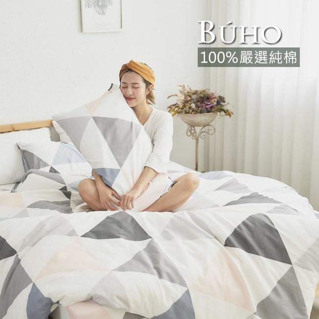 【BUHO】天然嚴選純棉6x7尺雙人被套(天空之鏡)