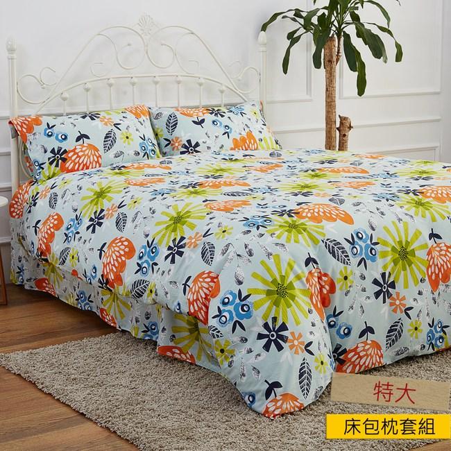 HOLA 夏朵床包枕套組特大