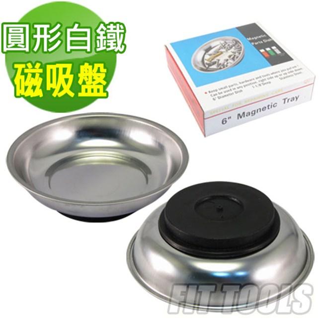 【良匠工具】圓形白鐵工作收納磁吸盤
