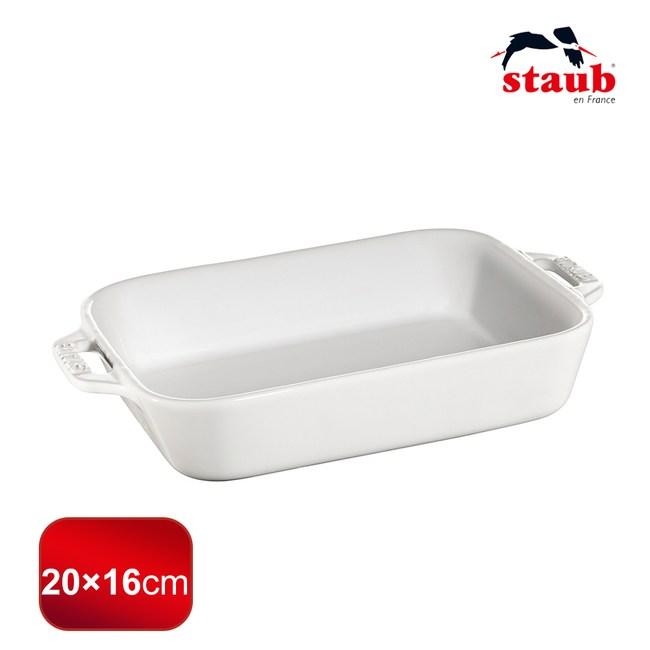 【法國Staub 】長方型陶瓷烤盤20x16cm 白色