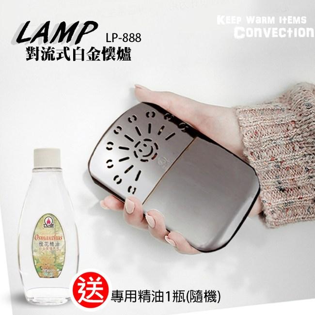 【LAMP】驅蚊對流式白金懷爐+贈專用精油1瓶(隨機)LP-888_C