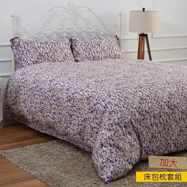 HOLA 詩序木棉絲床包枕套組加大