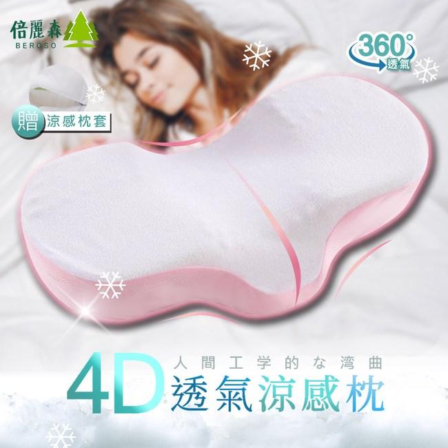 Beroso 倍麗森 超值兩入-日系人體工學弧度4D透氣涼感記憶枕櫻花粉